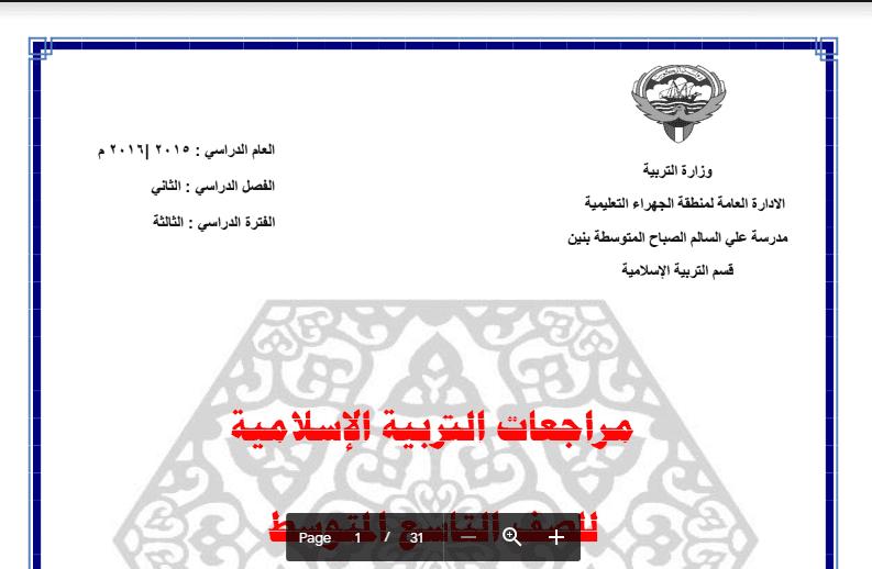 مراجعات اسلامية الصف التاسع مدرسة علي السالم الصباح 2015-2016