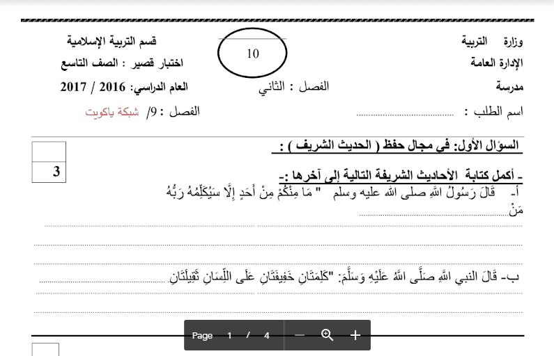 نماذج اختبار قصير اسلامية الصف التاسع 2016-2017