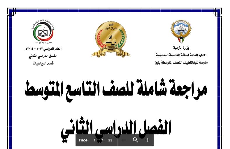 مراجعة شاملة رياضيات الصف التاسع مدرسة عبد اللطيف النصف 2013-2014
