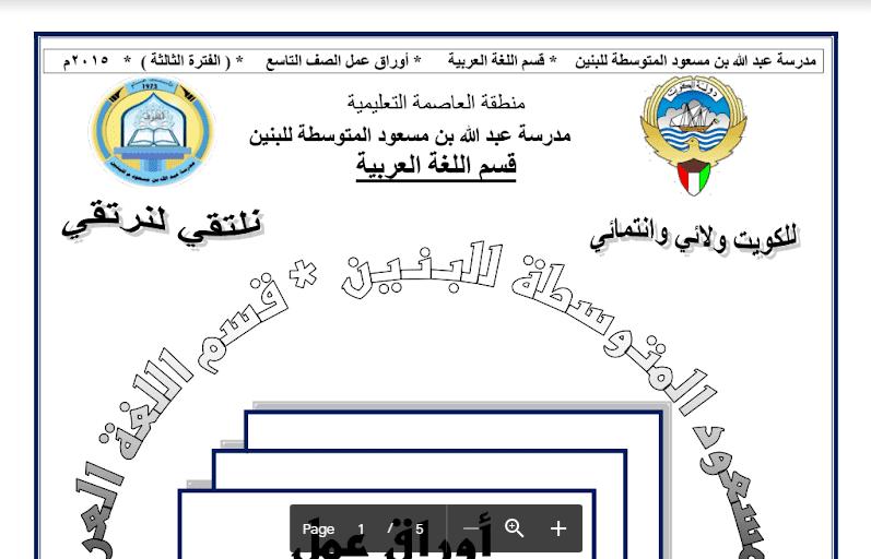 أوراق عمل لغة عربية الصف التاسع مدرسة عبدالله بن مسعود 2015