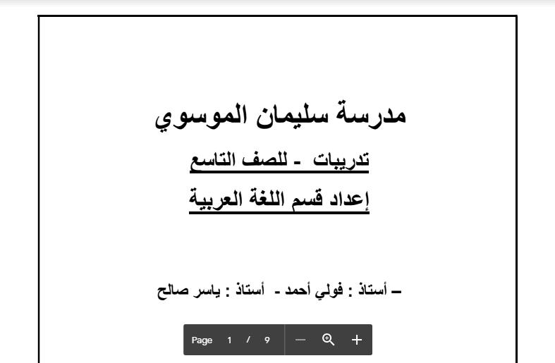 تدريبات لغة عربية الصف التاسع مدرسة سليمان الموسوي 2016-2017