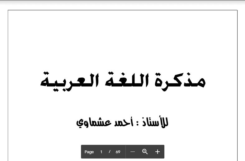 مذكرة لغة عربية الصف التاسع اعداد أ. أحمد عشماوي 2016-2017