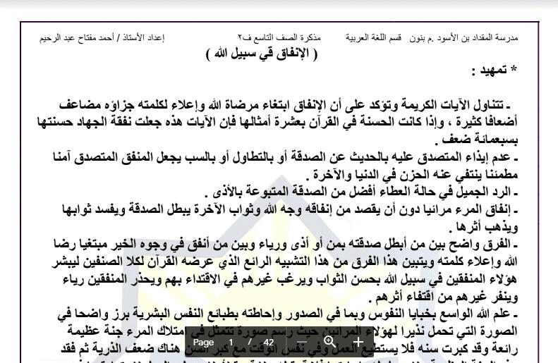 مذكرة لغة عربية الصف التاسع مدرسة المقدادا بن الأسود 2017-2018