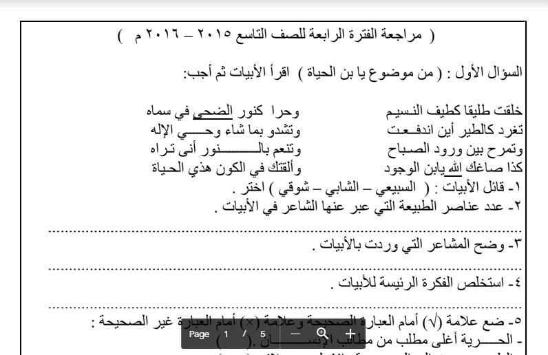 مراجعة لغة عربية الصف التاسع 2015-2016