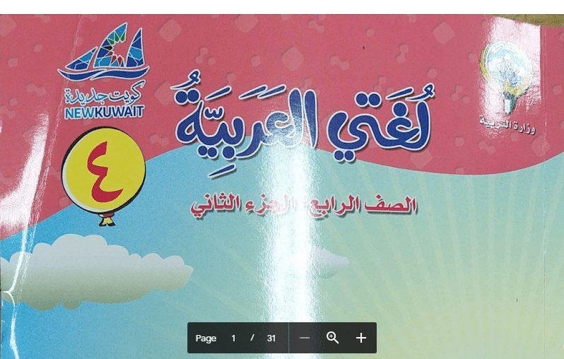 حل كتاب لغتي العربية الجزء الثاني الصف الرابع