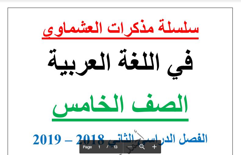 مذكرة لغة عربية الفصل الثاني اعداد العشماوي 2018-2019