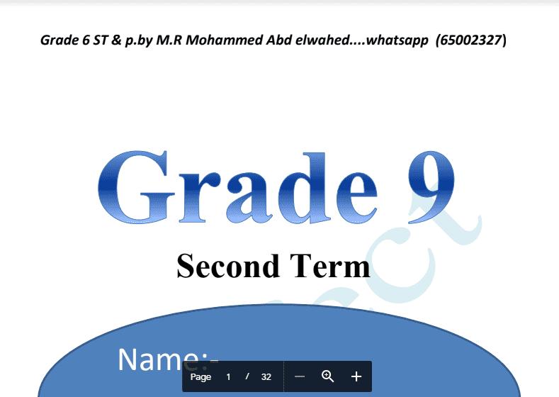 مذكرة انجليزية الصف التاسع الفصل الثاني اعداد مستر محمد عبد الواحد