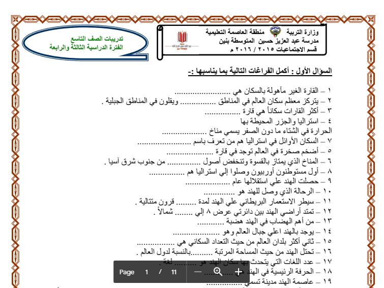 تدريبات اجتماعيات الصف التاسع مدرسة عبد العزيز حسين 2015-2016