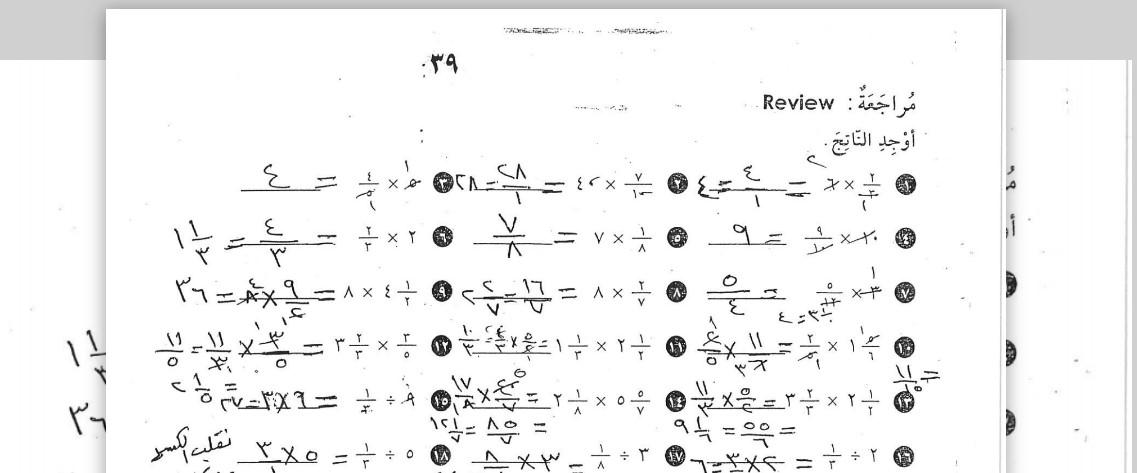 حل كراسة التمارين رياضيات الفصل الثاني صفحة 50.pdf