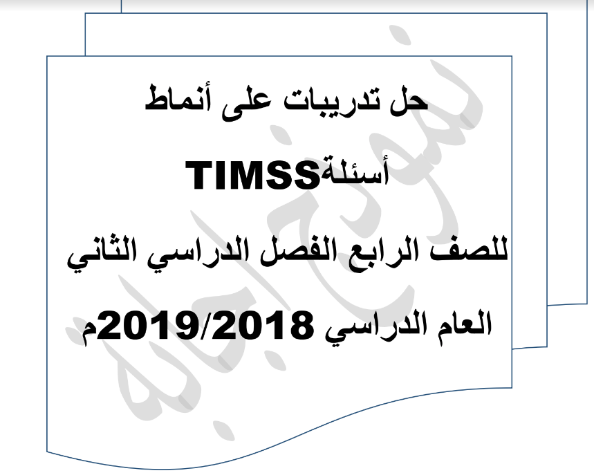 حل أسئلة تدريبات تيمس علوم للصف الرابع الفصل الثاني 2018-2019