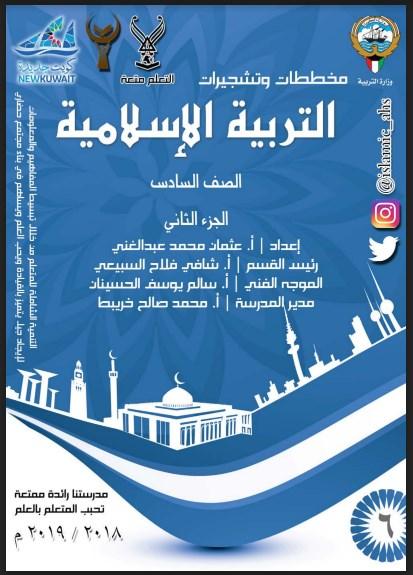 مخططات وتشجيرات اسلامية الصف السادس الفصل الثاني اعداد عثمان محمد عبد الغني 2018-2019
