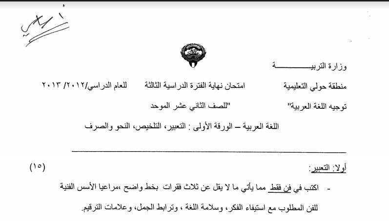 امتحان لغة عربية محلول نهاية الصف الثاني عشر الفصل الثاني