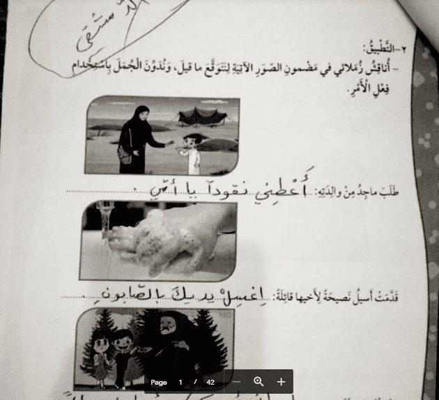 حل الوحدة الثالثة لغة عربية الصف الثالث الفصل الثاني الدمشقي