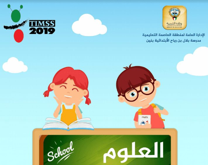 حل كتاب العلوم الجزء الثاني الصف الثالث مدرسة بلال بن رباح الابتدائية 2019