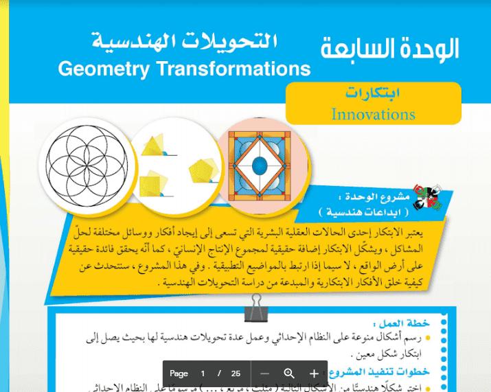 حل الوحدة السابعة رياضيات الصف الثامن الفصل الثاني اعداد هبة يحيى