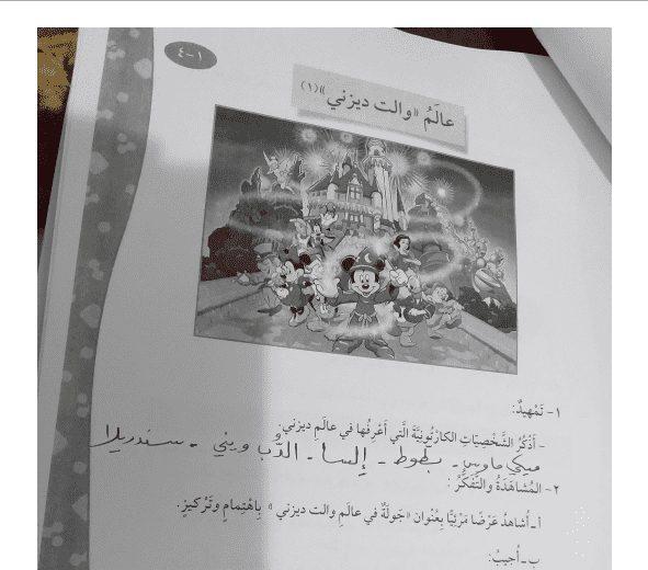 حل كتاب عربية الوحدة الاولى الجزء الثاني الصف الرابع محمود الدمشقي