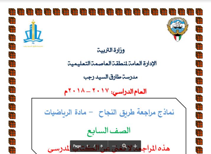 مذكرة رياضيات الصف السابع الفصل الثاني مدرسة طارق السيد رجب 2017-2018
