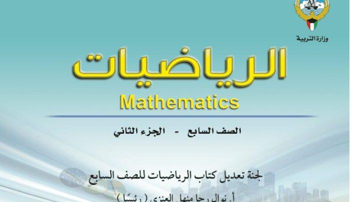 كتاب الرياضيات للصف السابع الجزء الثاني