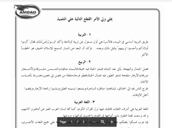 قطع إملائية لغة عربية الصف الثاني