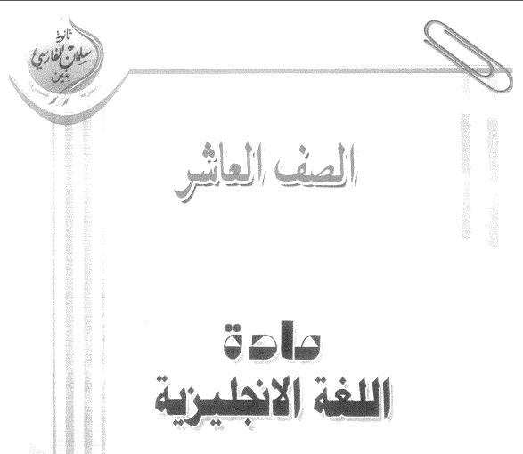 اسئلة اختبارات واجاباتها انجليزية الصف العاشر الفصل الثاني ثانوية سلمان الفارسي