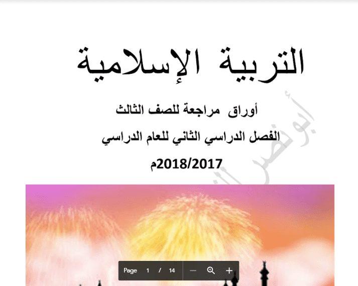 أوراق مراجعة اسلامية الصف الثالث اعداد أبو نصر 2017-2018