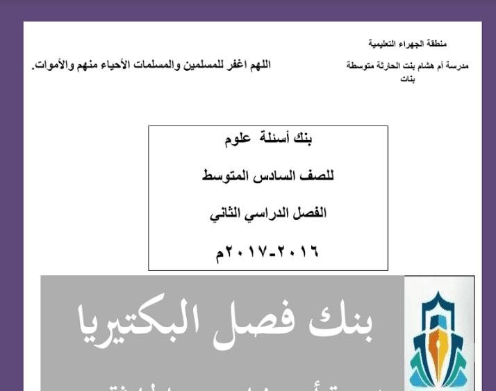 بنك أسئلة العلوم فصل البيكتيريا للصف السادس الفصل الثاني مدرسة أم هشام بنت الحارثة 2016-2017