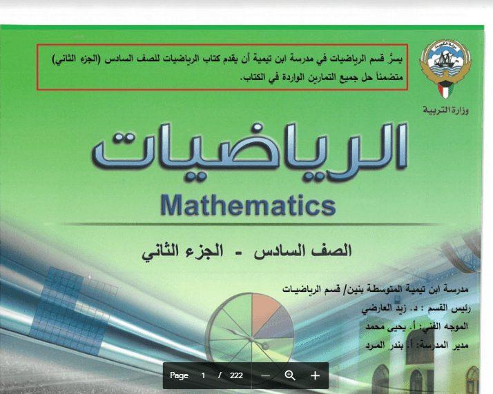 حل كتاب الرياضيات الجزء الثاني للصف السادس 2016-2017