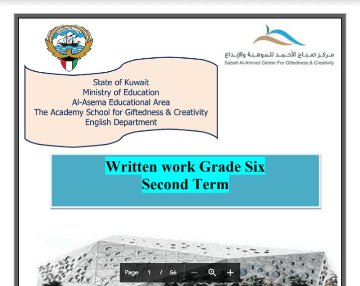 مذكرة انجليزية الصف السادس الفصل الثاني مركز صباح الأحمد للموهبة والابداع 2018-2019