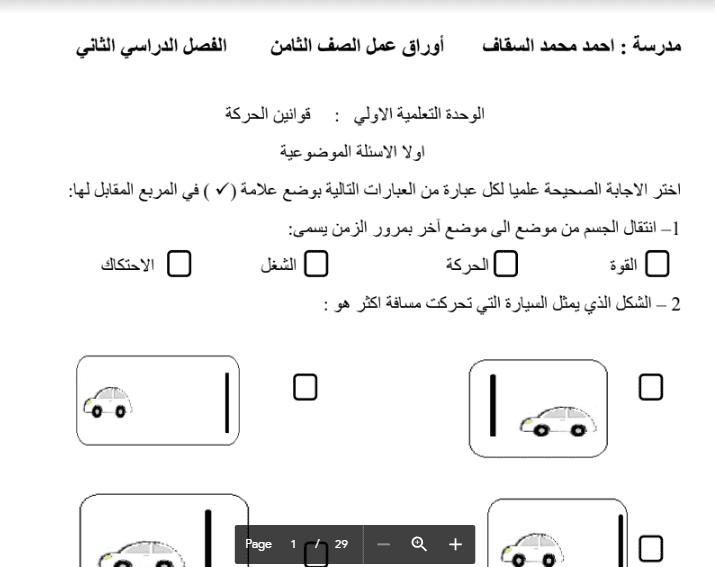 اوراق عمل علوم للصف الثامن الفصل الثاني مدرسة احمد محمد سقاف