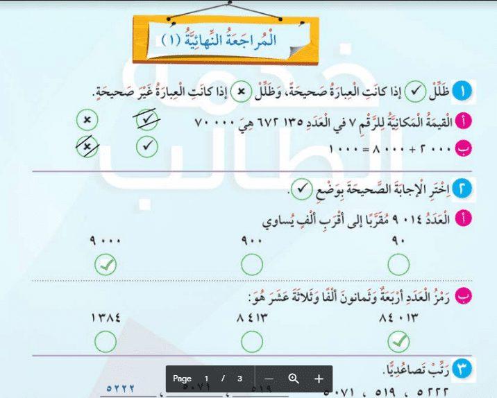 المراجعة النهائية رياضيات الصف الثالث الفصل الثاني