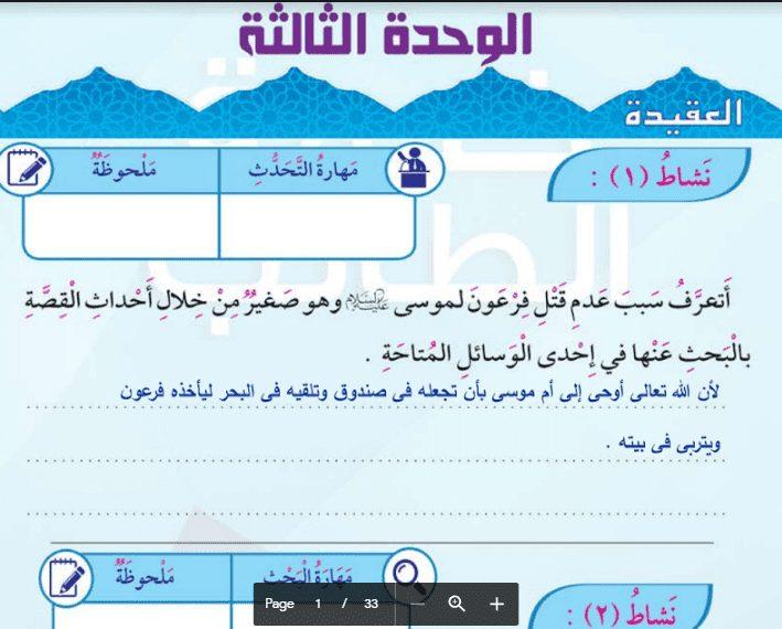 حل كتاب اسلامية الصف الثالث الوحدة الثالثة الفصل الثاني