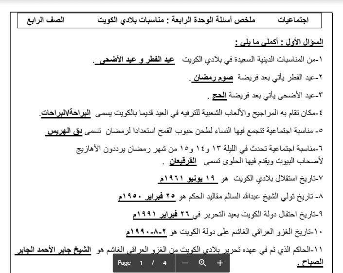 ملخص اسئلة الوحدة الرابعة اجتماعيات الصف الرابع الفصل الثاني