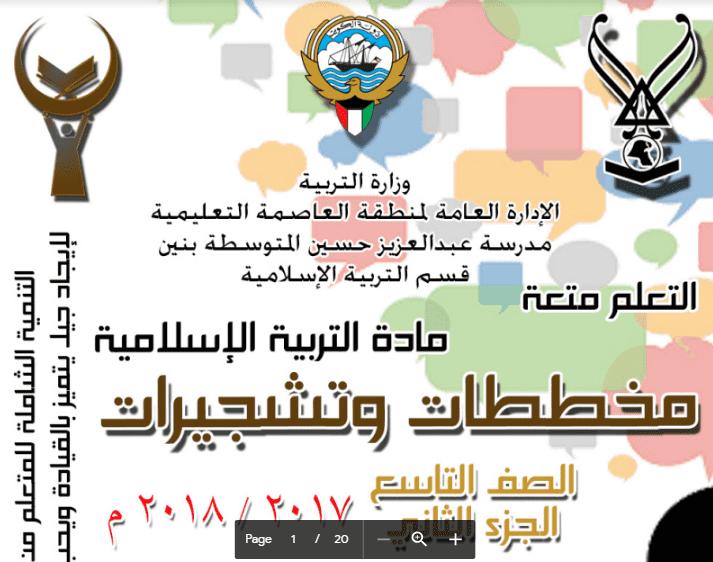 مخططات وتشجيرات اسلامية الصف التاسع اعداد عثمان محمد عبد الغني 2017-2018