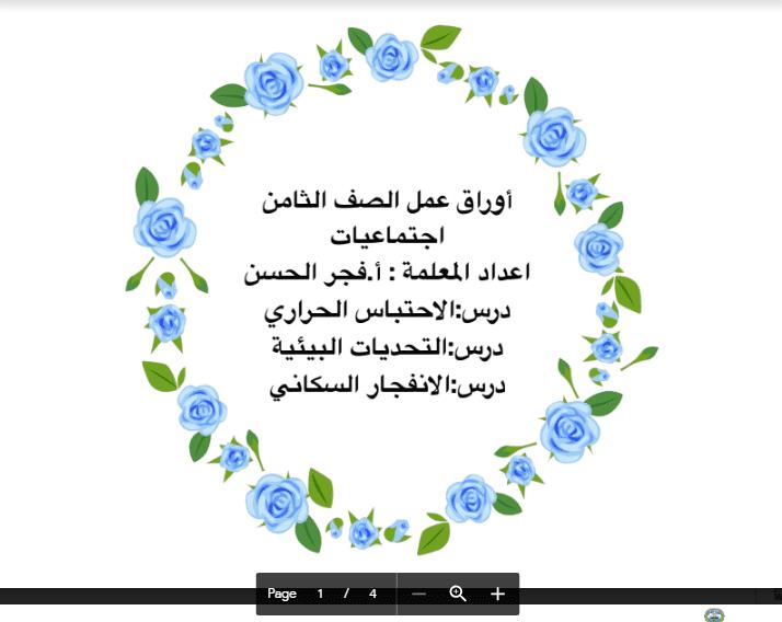 أوراق عمل اجتماعيات الصف الثامن الفصل الثاني اعداد فجر الحسن 2019