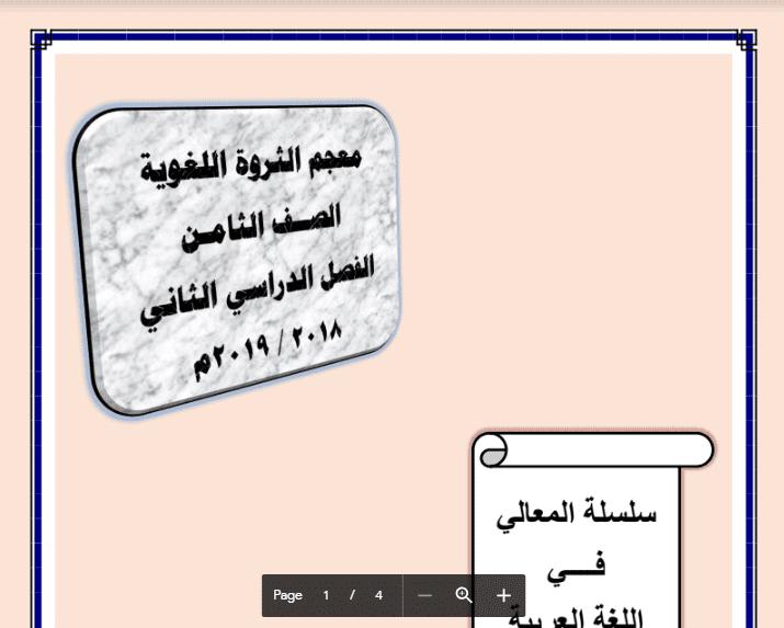 سلسلة المعالي معجم الثروة اللغوية الصف الثامن الفصل الثاني اعداد حمادة ماهر 2018-2019