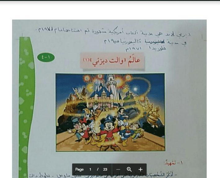 حل كتاب اللغة العربية الصف الرابع الوحدة الأولى حتى الصفحة 46 الفصل الثاني اعداد عبد الكريم الحسيني