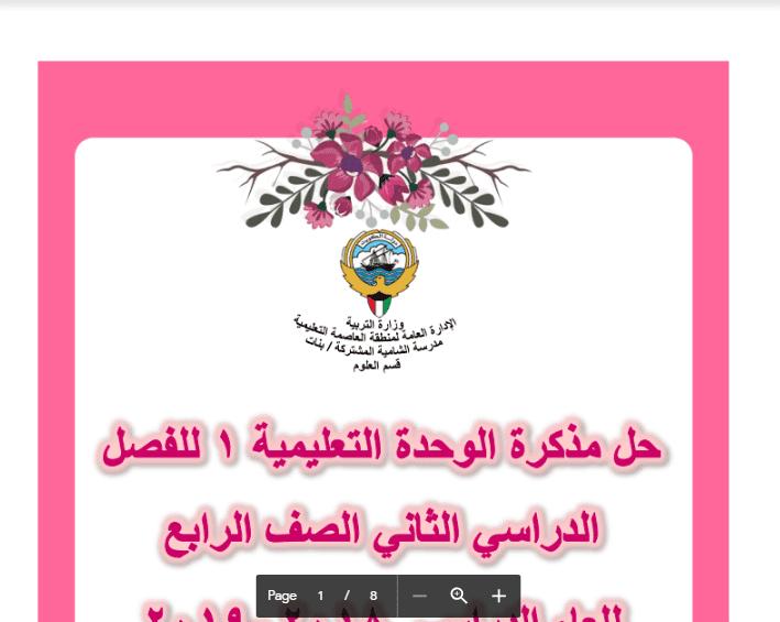 حل مذكرة الوحدة التعليمية الاولى علوم الصف الرابع الفصل الثاني اعداد مريم بن ناصر 2018-2019