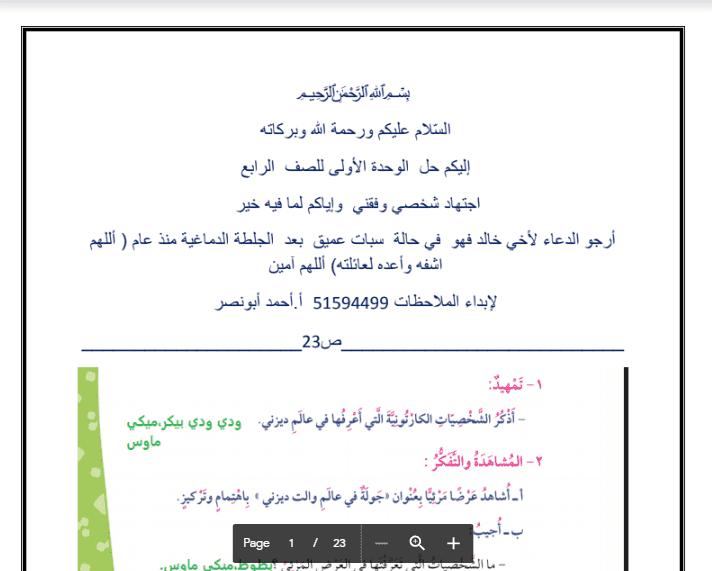 حل كتاب اللغة العربية الوحدة الاولى الصف الرابع الفصل الثاني اعداد احمد ابو نصر 2018-2019