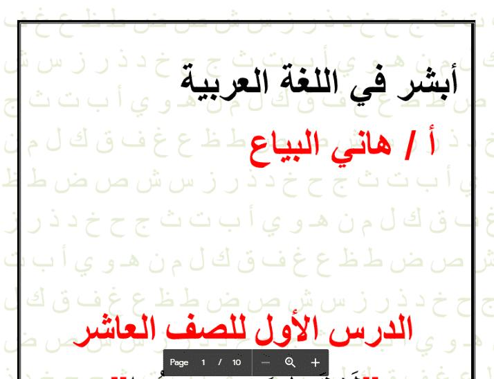الدرس الاول لغة عربية الصف العاشر الفصل الثاني اعداد هاني البياع 2018-2019
