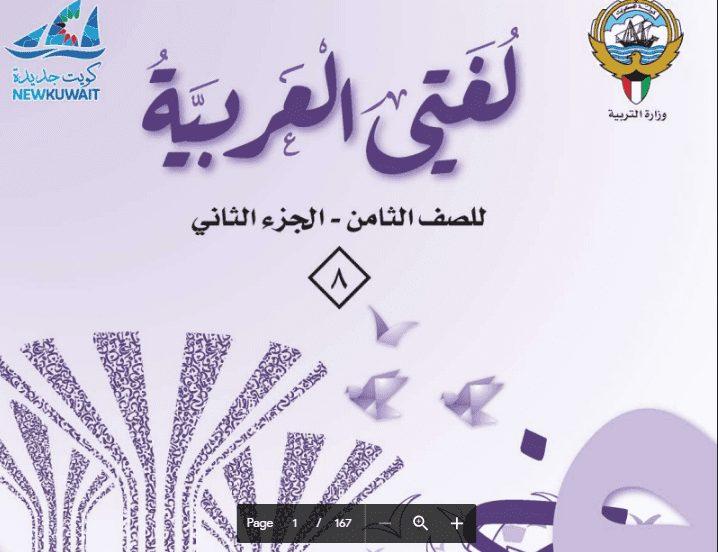 كتاب لغتي العربية الصف الثامن الجزء الثاني 2018-2019