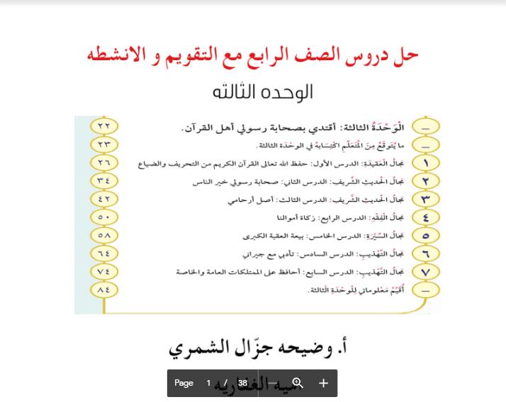 حل كتاب الاسلامية الوحدة الثالثة الصف الرابع الفصل الثاني اعداد وضيحة جزال الشمري وامية الغفارية