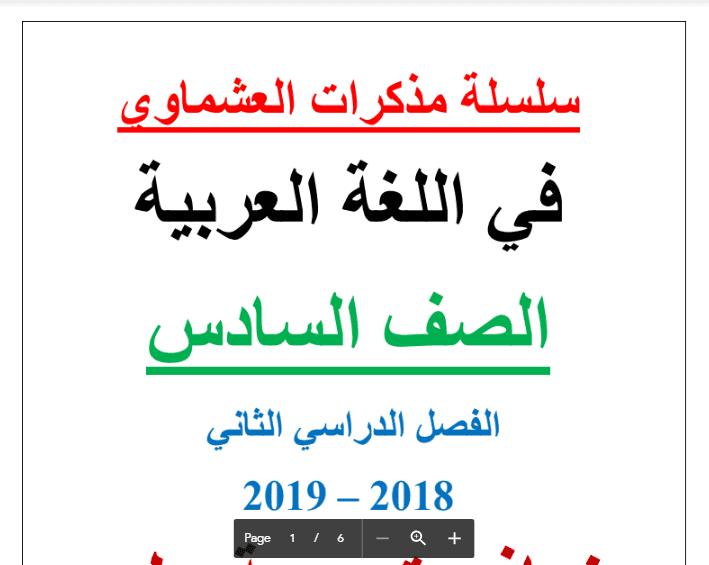 نماذج تدريبية لغة عربية الصف السادس الفصل الثاني اعداد أحمد عشماوي 2018-2019
