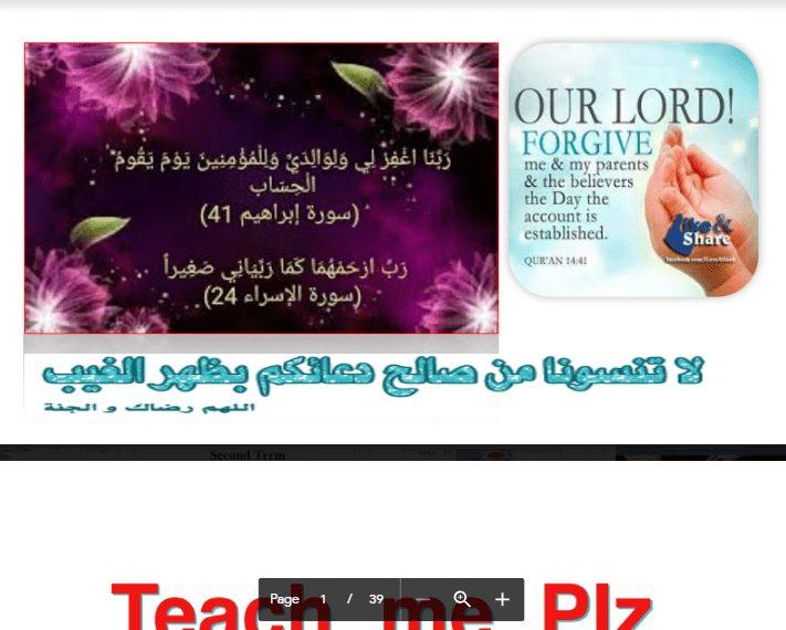 حل الوحدة الثامنة انجليزية الصف الثامن كتاب الطالب والتدريبات الفصل الثاني اعداد عبد القادر فتح الله