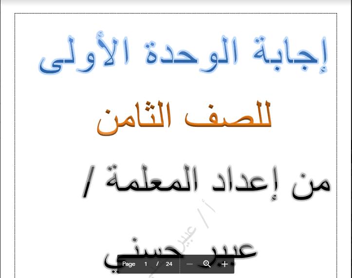 اجابة الوحدة الاولى عربية الصف الثامن الفصل الثاني اعداد عبير حسني