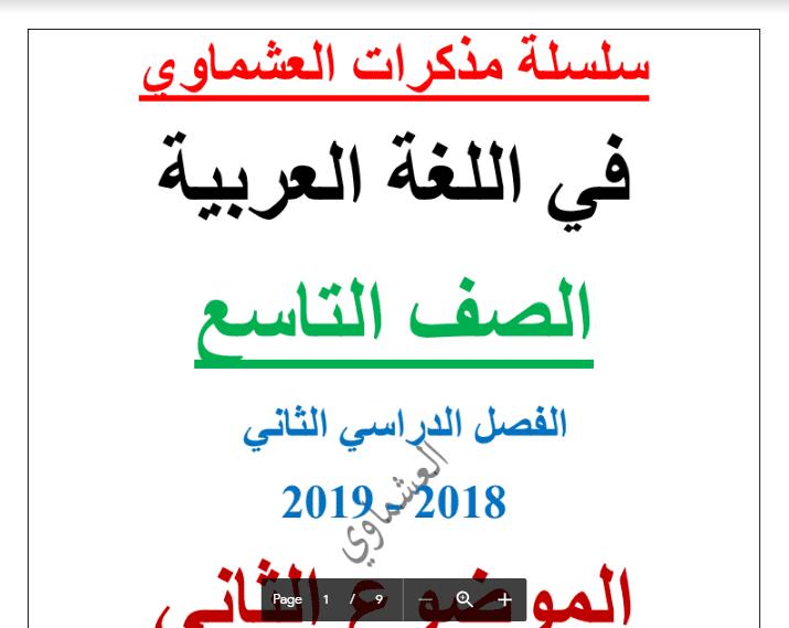 مذكرة لغة عربية ثورة الاتصالات الصف التاسع الفصل الثاني اعداد أحمد عشماوي 2018-2019