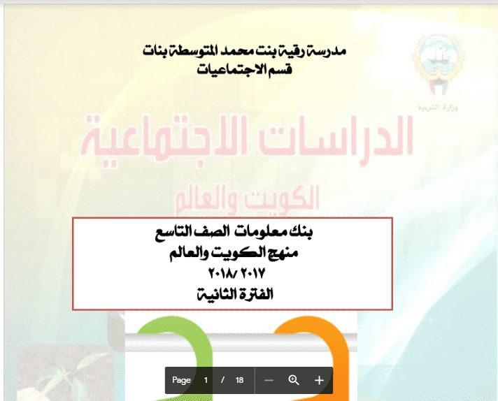 بنك معلومات اجتماعيات الصف التاسع الفصل الثاني اعداد جليلة الدغيم مدرسة رقية بنت محمد 2017-2018