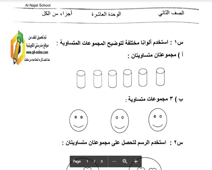 ورقة عمل رياضيات الوحدة العاشرة الصف الثاني مدرسة النجاة