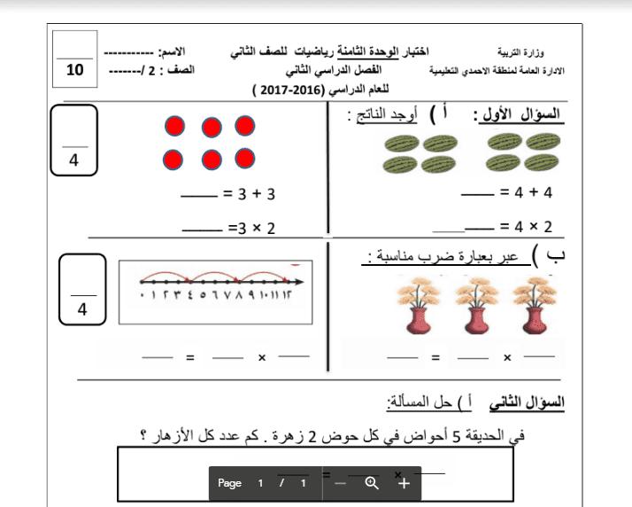 اختبار رياضيات الوحدة الثامنة الصف الثاني الفصل الثاني منطقة الاحمدي التعليمية 2016-2017