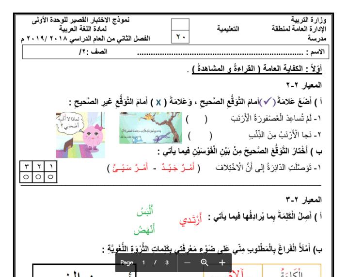 نموذج اختبار لغة عربية الوحدة الاولى الصف الثاني للفصل الثاني 2018-2019