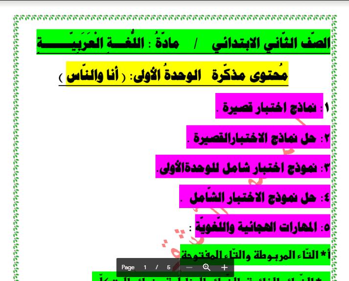 نموذج اختبار لغة عربية الصف الثاني الفصل الثاني اعداد محمود الدمشقي 2018-2019